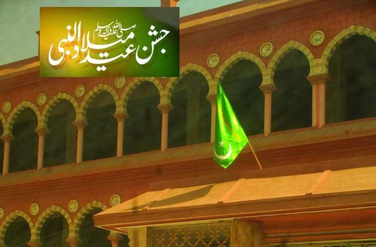Eid Meelaad Un Nabee Mehfil Urs Maa Jee Qiblaah-Gulzaar e Habeeb allama kaukab noorani okarvi