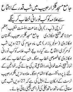 shab e qadr message jaame masjid gulzaar e habeeb Allamah Kaukab Noorani Okarvi