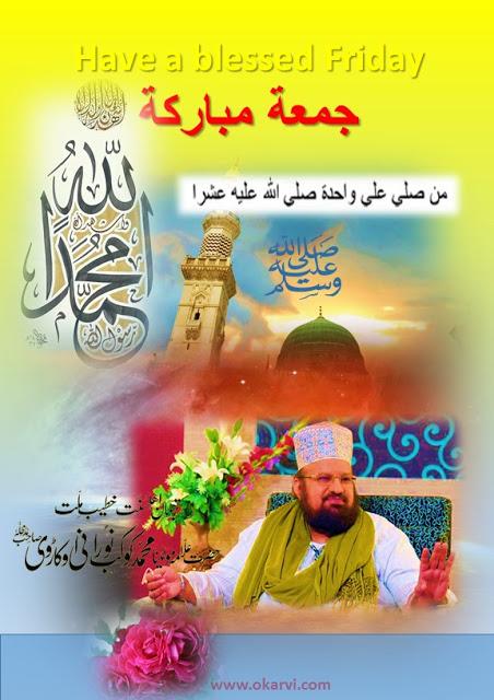 Jummah Mubarak Allamah Kaukab noorani Okarvi