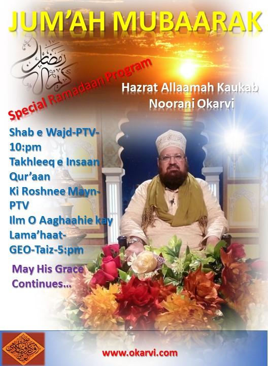 juma mubaark speech Allamah Kaukab Noorani Okarvi