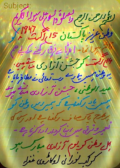 jashan e aazadi mubarak 2015 allamah kaukab noorani