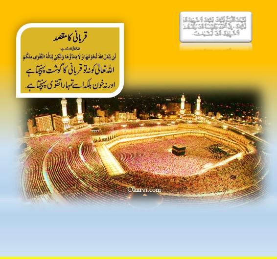 Zill Hajj-Qurbaani Ka Maqsad- Taqwaa and Hajj