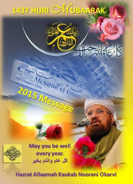 #Muharam- ISLAMIC NEW YEAR- Hijri  1437-Hazrat Ameer ul Mumineen Hazrat 'Umar (Farooq-e-A'zam)