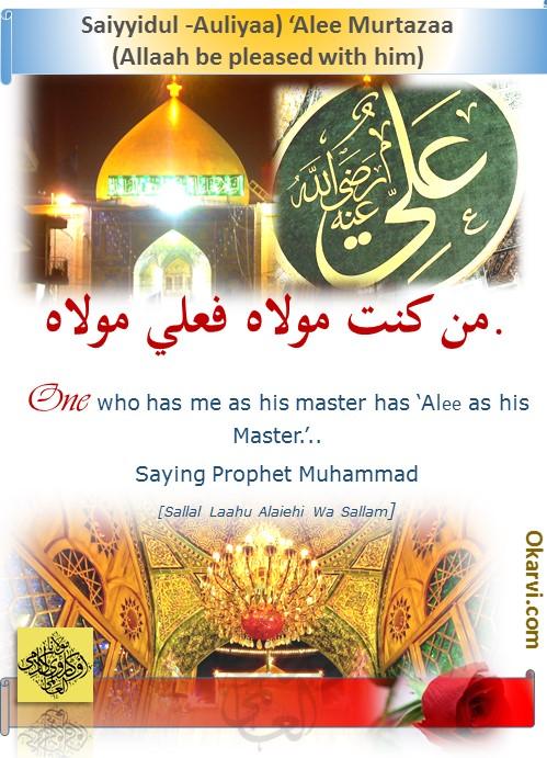 Ali,Hazrat Ali, Alee,Prophet son in law,