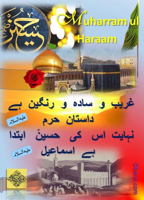 Muharam, Islam,