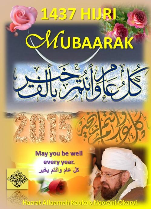 ISLAMIC NEW YEAR MUBAARAK- 1437 HIJRI- Allamah Kaukab Noorani Okarvi