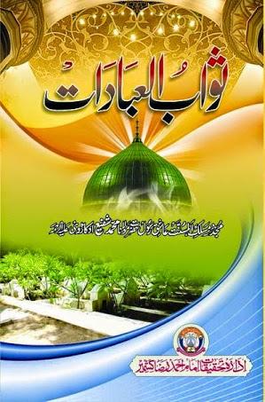 SAWWAB UL IBAADAAT-BY Hazrat Maulana Shafee Okarvi [Rahmatul Laahi Alaieh]