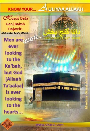 KA'BAH-Quote- HAZRAT DATA GANJ BAKSH-[Rahmatul Laahi Alaieh]