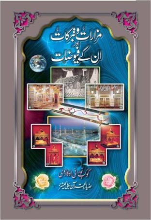 BLESSINGS OF MAZAAR SHAREEF- URDU -Book by Hazrat Allaamah Kaukab Noorani Okarvi