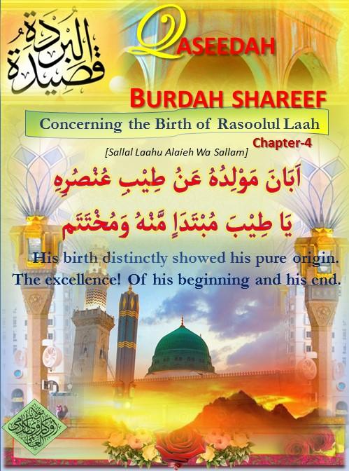 BURDAH SHAREEF-CHAPTER-4 -THE BIRTH