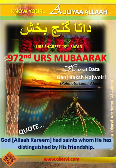 SAINTS & FRIENDSHIP -URS SHAREEF-DATA GANJ BAKSH [Rahmatul Laahi Alaieh]- 972nd Urs