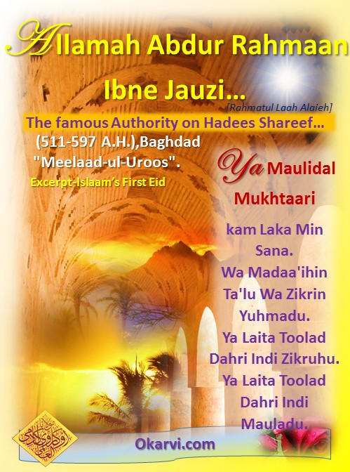How I wish his Meelaad shall be with me for a long time- Hadees, #IbneJauzi