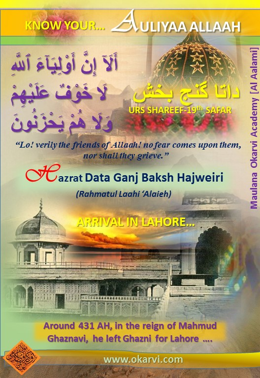 QUTUB OF LAHORE-Hazrat Data Ganj Baksh Hajweiri-(Rahmatul Laahi 'Alaieh) -Arrival in Lahore