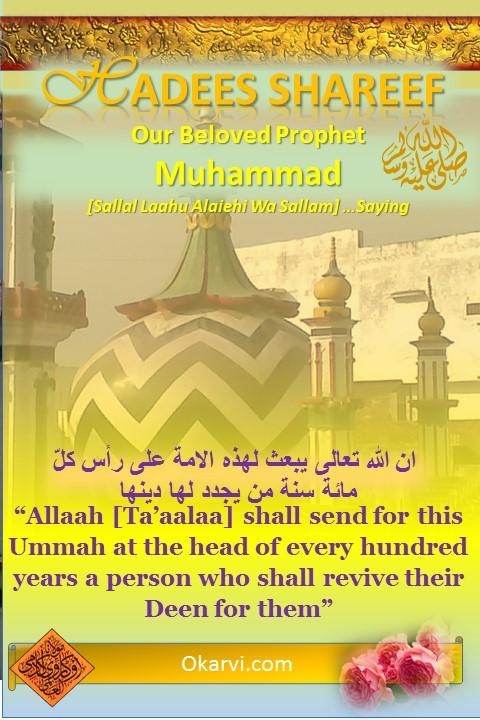Ala Hazrat,