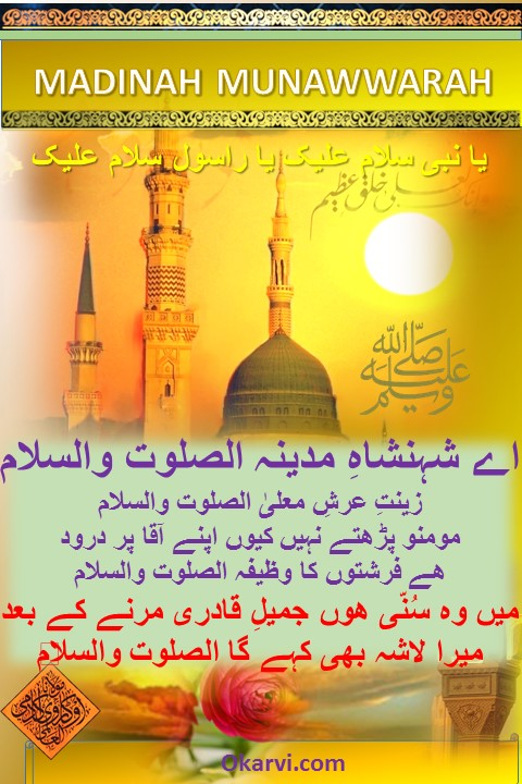 NEEYAT-ACTION-HADEES SHAREEF-YOUR ACTION ARE SHOWN TO ME