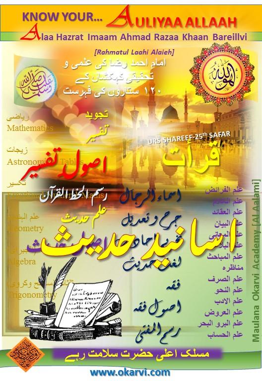 HAZRAT IMAAM AHMAD RAZAA-[Rahmatul Laah Alaieh] -MUJADDID OF 14TH CENTURY- BRILLIANT KNOWLEDGE