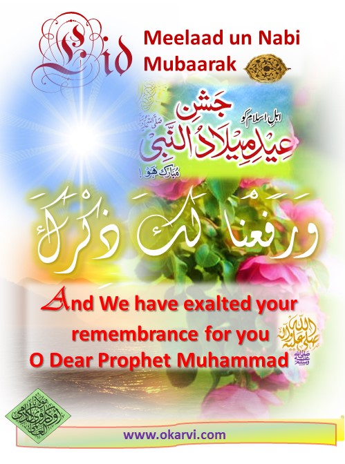 Wa RAFANA LAKA ZIKR-WE HAVE  EXALTED YOUR REMEMBERANCE!!!!