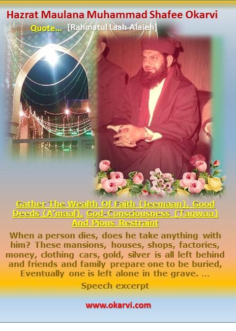 Speech Excerpt-Hazrat Maulana Muhammad Shafee Okarvi [Rahmatul Laah Alaieh]