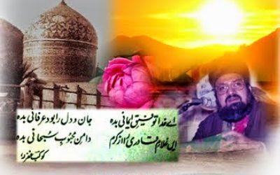 Hazrat Shaiek Abdul Qaadir Jeelaani [Rahmatul Laah Aaieh]