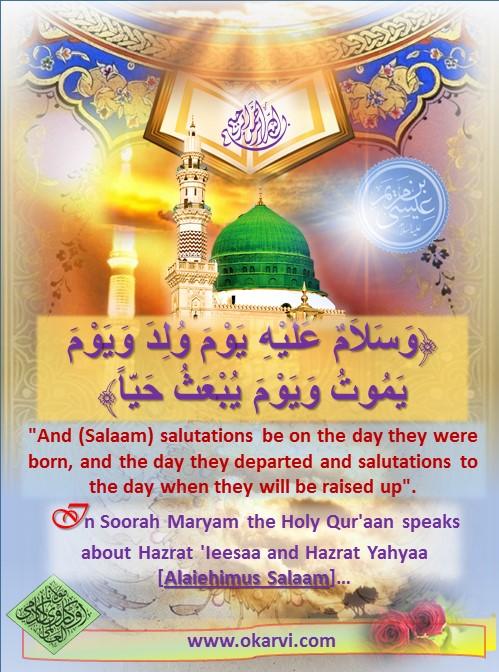 SOORAH MARIAM-ISLAM'S FIRST EID- DAYS OF ALLAAH–ALLAMAH KAUKAB NOORANI OKARVI
