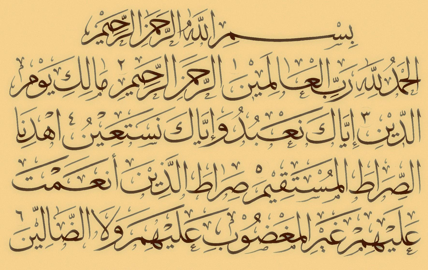 Alhamdu-quran