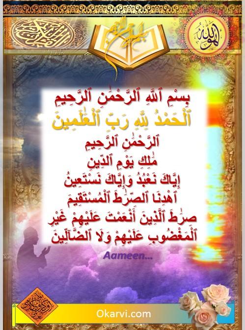 1-alhamdu-1-quran