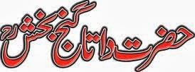 Hazrat Daataa Ganj Bakhsh (Allaah be pleased with him)- Lahore Visit- 2-23-2014