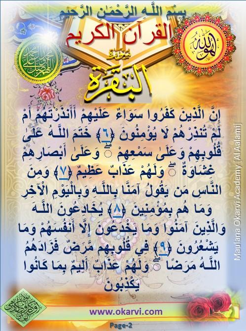 quran,surah,baqara,koran,islam