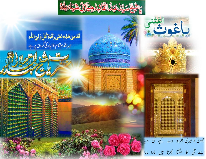 Hazrat Shaiekh Saiyyid Abdul Qaadir Jeelaani [Rahmatul Laahi Alaieh]