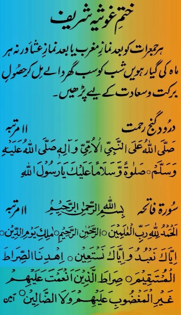 Khatam e Ghausia Shareef-Auraad e Mashaa'ikh- Allamah Kaukab Noorani Okarvi-