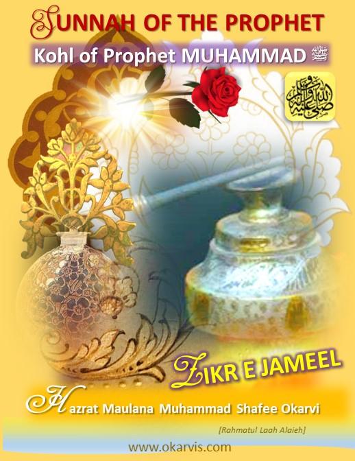 sunnah,kohl,prophet,