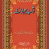 Shafee Okarvi Book